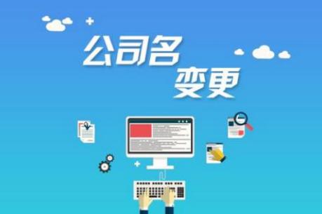 北京公司名稱變更對企業有哪些影響