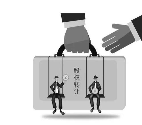 股权转让.jpg