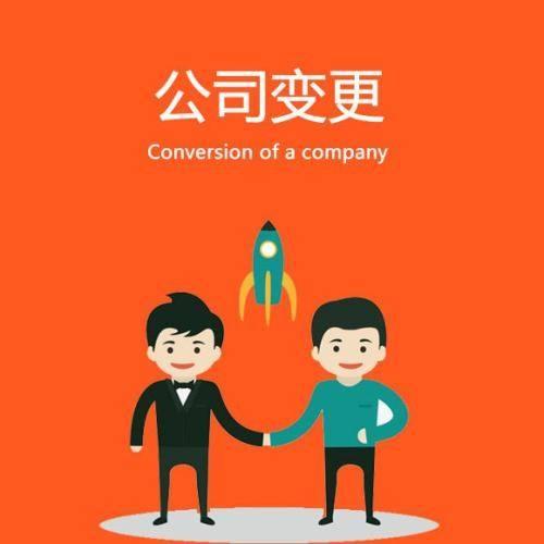 公司变更.jpg